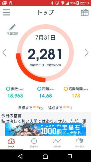 Screenshot_20170801221318s