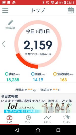 Screenshot_20170801221325s