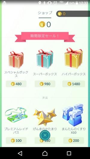 Screenshot_20170808123349s
