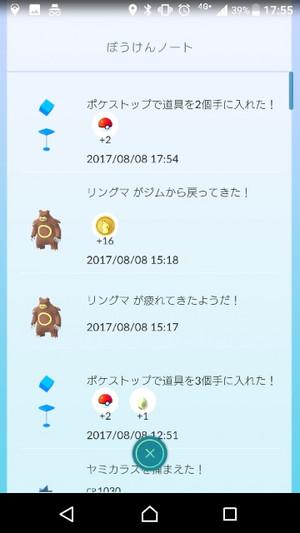 Screenshot_20170808175533s