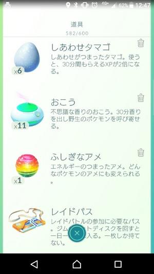 Screenshot_20171016124744s