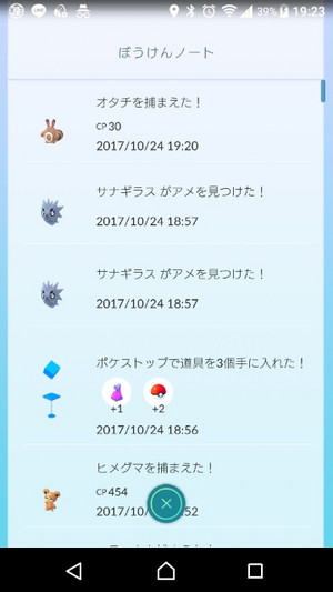 Screenshot_20171024192345s