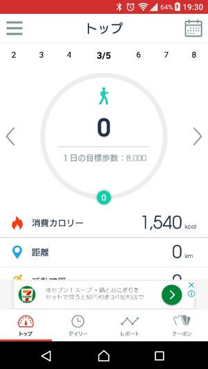 Screenshot_20180314193028s