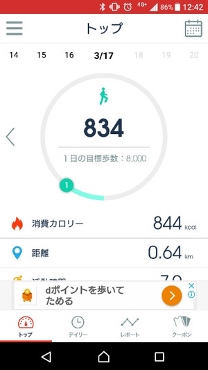 Screenshot_20180317124250s