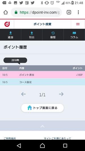 Screenshot_20181005214900s