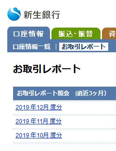 20200205shinsei