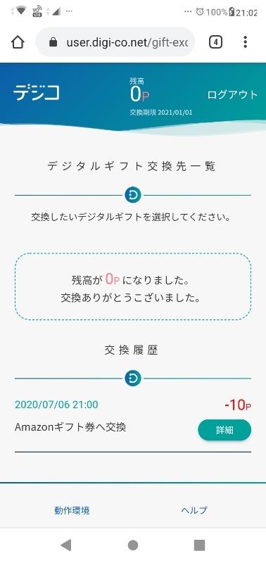 Screenshot_20200706210223s