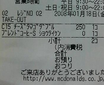 コーヒー0円