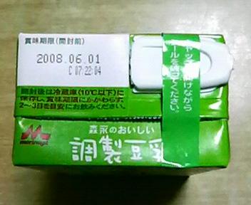 豆乳サイズ