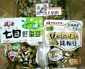 こんぶ豆とか