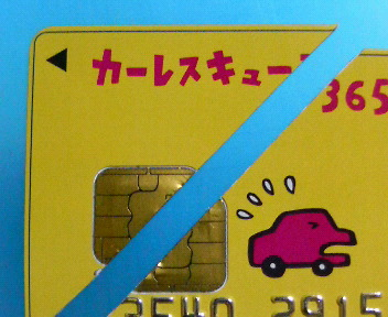 クレジットカードの退会
