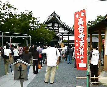 高台寺の小谷
