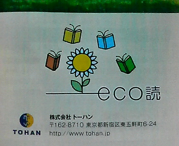 eco読、しますか
