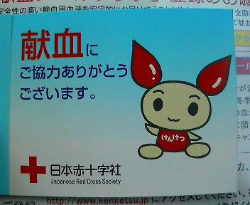 献血できず
