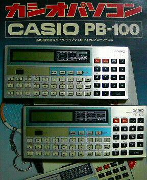 PB-100なんてのも