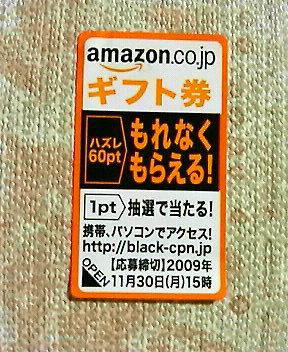 UCC BLACK無糖でギフト券