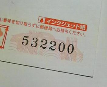 切手シートオンリー