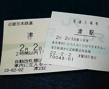 22年2月2日の入場券