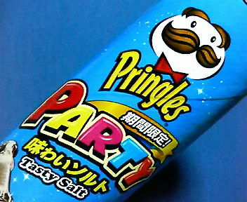プリングルズの味わいソルト