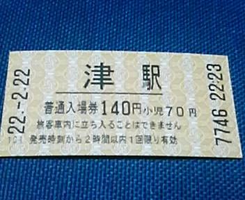津の222222223入場券