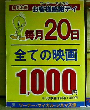 20日は映画が千円らしい