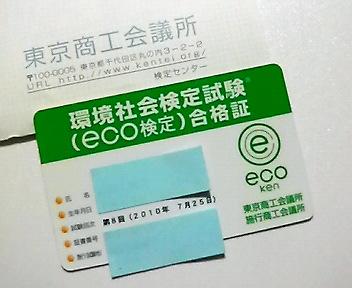 eco検定の通知