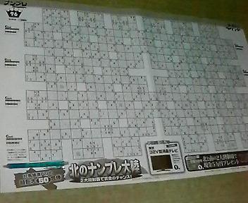 ナンプレSuper!Vol.6