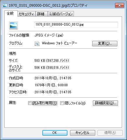 20111002flink3