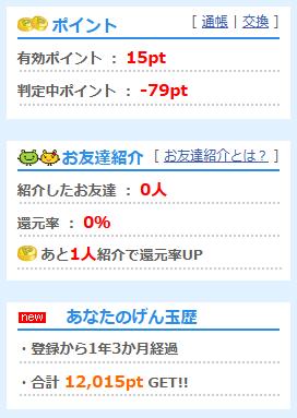 20121020gendama2