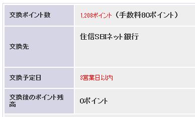 20121020pointexchange