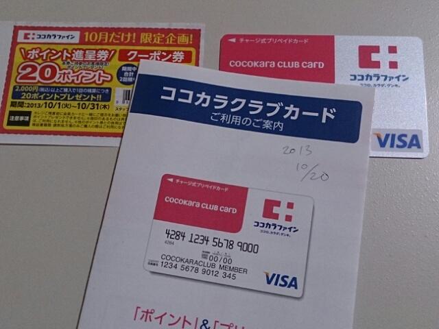 ココカラ ファイン ポイント カード