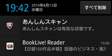 20140813booklive