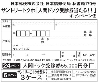 20141017suntory