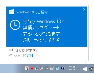 20150816windows10_2