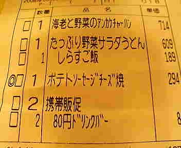 阪神勝った